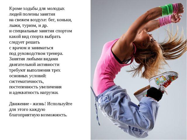Кроме ходьбы для молодых людей полезны занятия на свежем воздухе: бег, коньки...