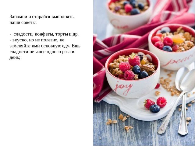 Запомни и старайся выполнять наши советы: - сладости, конфеты, торты и др. -...