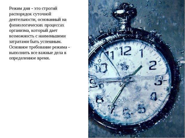 Режим дня - это строгий распорядок суточной деятельности, основанный на физио...