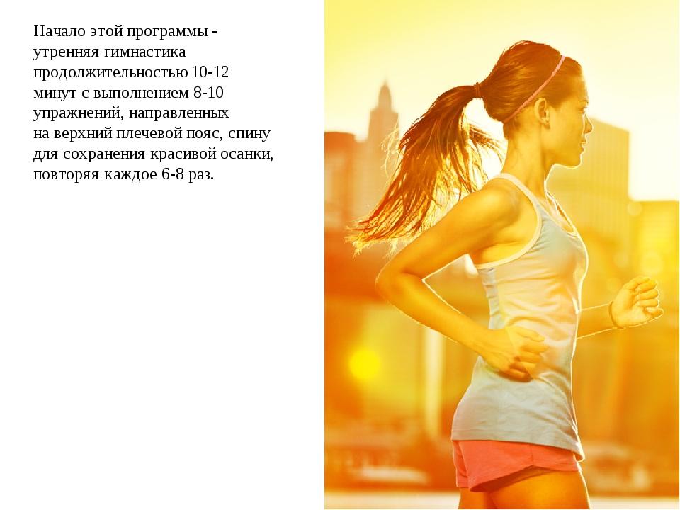 Начало этой программы  утренняя гимнастика продолжительностью 10-12 минут с...