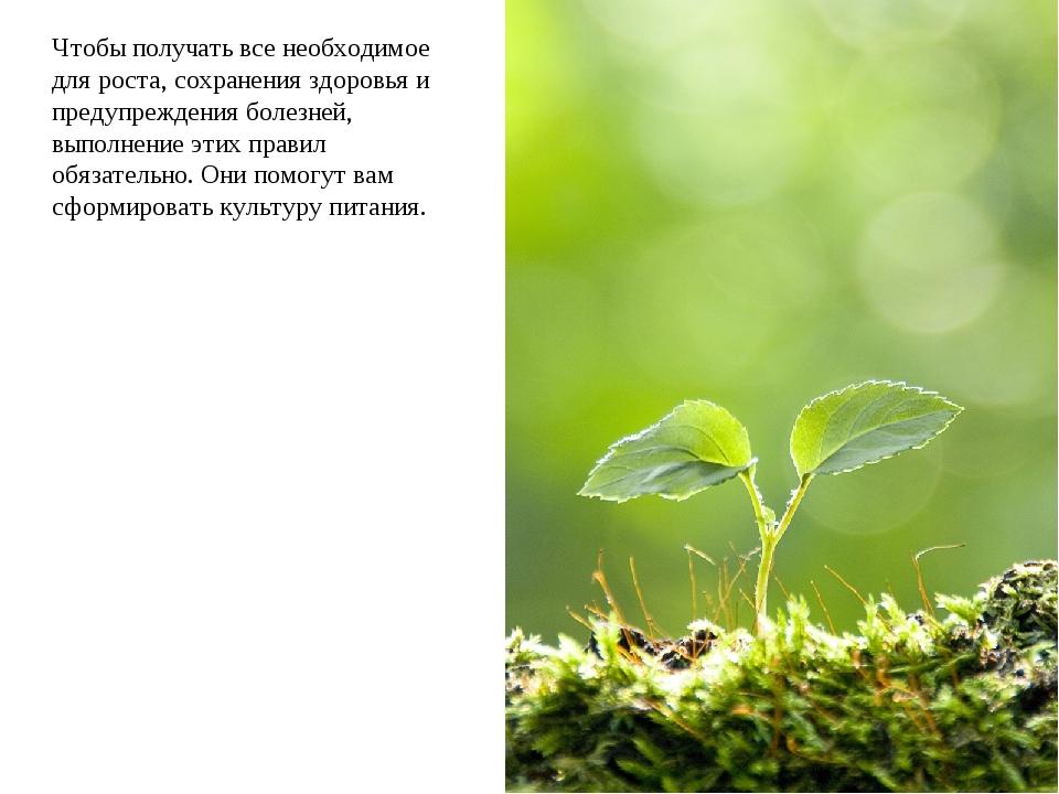 Чтобы получать все необходимое для роста, сохранения здоровья и предупреждени...
