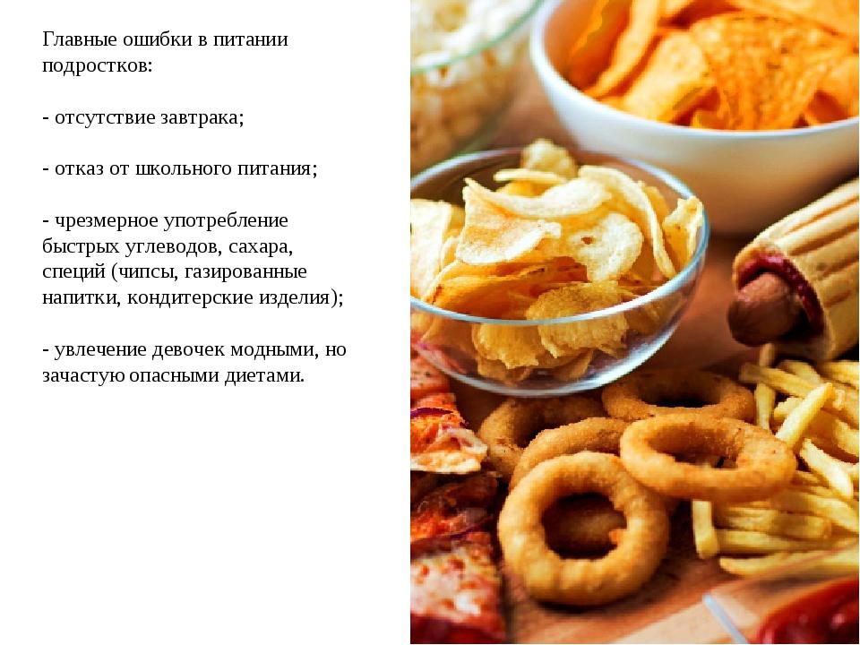 Главные ошибки в питании подростков: - отсутствие завтрака; - отказ от школьн...