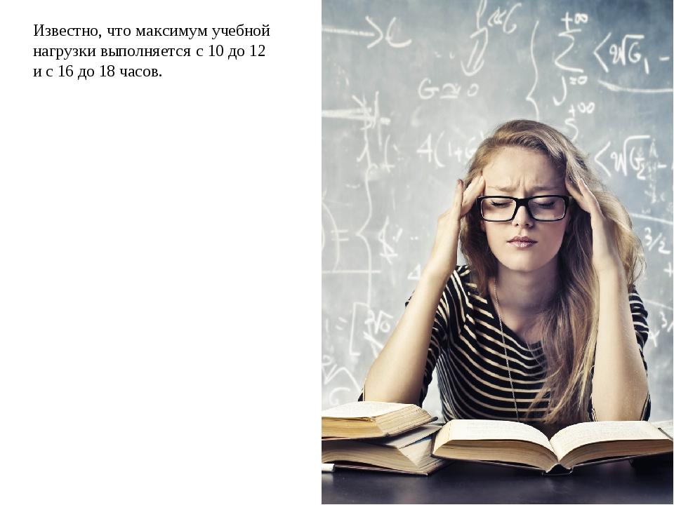 Известно, что максимум учебной нагрузки выполняется с 10 до 12 и с 16 до 18 ч...