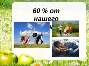 60 % от нашего образа жизни