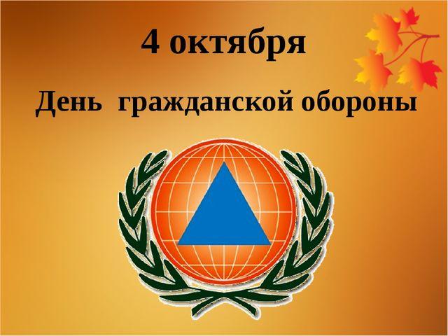 4 октября День гражданской обороны