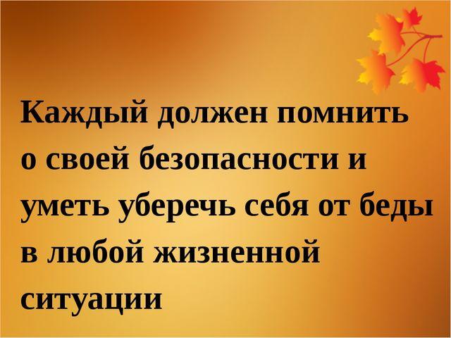Каждый должен помнить о своей безопасности и уметь уберечь себя от беды в лю...