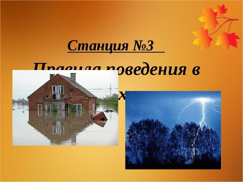 Станция №3 Правила поведения в чрезвычайных ситуациях