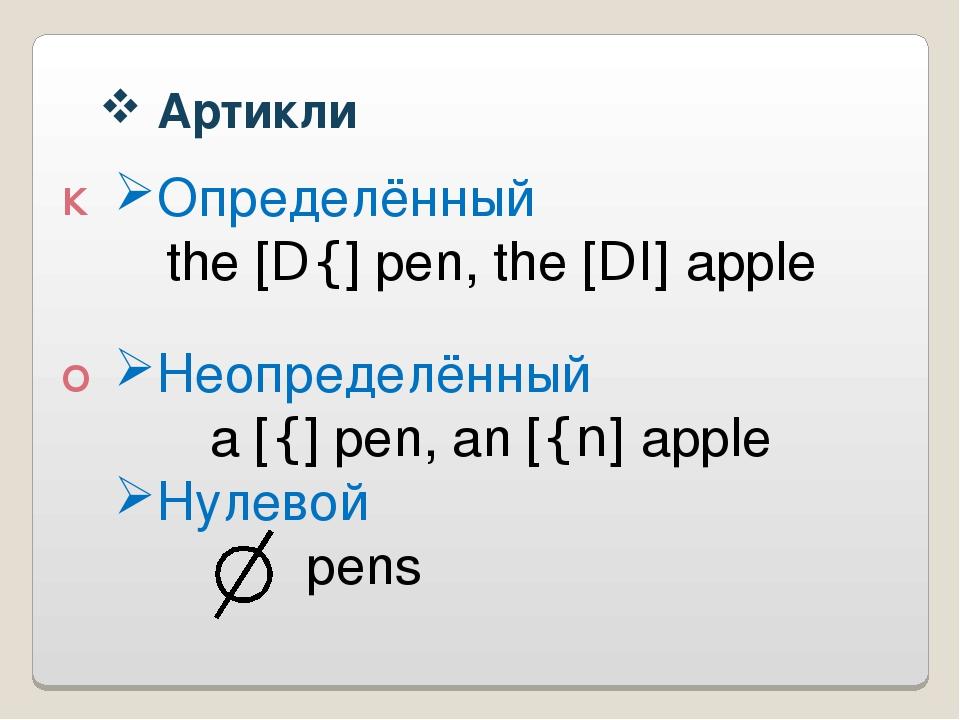 Артикли К О Определённый the [D{] pen, the [DI] apple Неопределённый a [{]...