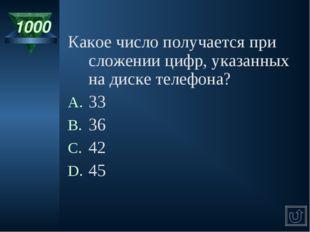 1000 Какое число получается при сложении цифр, указанных на диске телефона? 3