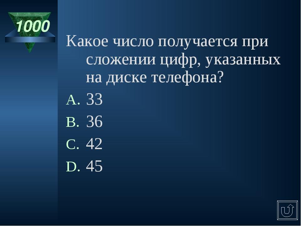 1000 Какое число получается при сложении цифр, указанных на диске телефона? 3...