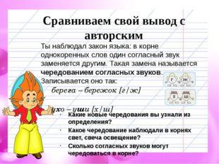 Сравниваем свой вывод с авторским Ты наблюдал закон языка: в корне однокорен