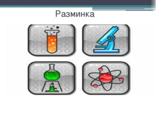 История: - Как называется славянская азбука, созданная Кириллом и Мефодием в