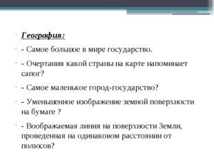 Сказки: - В какой сказке Пушкина девушка превращалась в лебедь? - Сколько бр