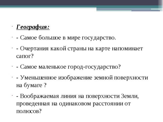 Сказки: - В какой сказке Пушкина девушка превращалась в лебедь? - Сколько бр...