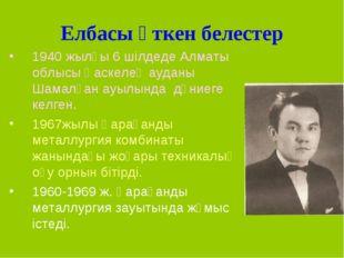 Елбасы өткен белестер 1940 жылғы 6 шілдеде Алматы облысы Қаскелең ауданы Шама