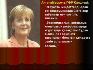 """АнгелаМеркель,ГФР Канцлері: """"Жауапты міндеттерді одан әрі атқаруыңызда Сізге"""