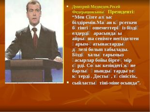 """Дмитрий Медведев,Ресей Федерациясының Президенті: """"Мен Сізге алғыс білдіремін"""