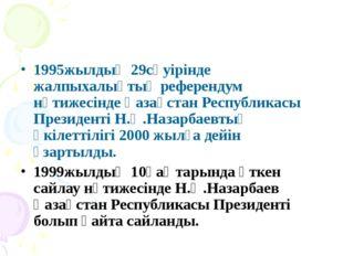 1995жылдың 29сәуірінде жалпыхалықтық референдум нәтижесінде Қазақстан Республ