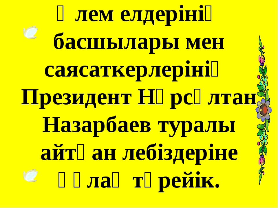Әлем елдерінің басшылары мен саясаткерлерінің Президент Нұрсұлтан Назарбаев...