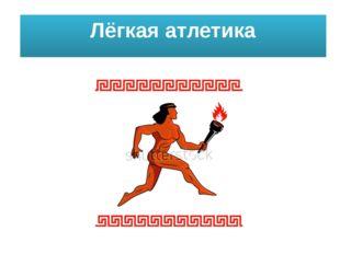 Лёгкая атлетика Древнегреческое слово «атлетика» означает «свойственный борца