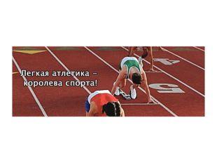 Легкая атлетика - королева спорта - объединяет более 40 соревновательных упра