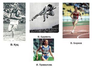 В. Куц В. Брумель В. Борзов И. Привалова Российские спортсмены неоднократно с