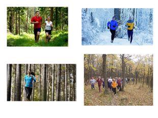 Разнообразие легкоатлетических упражнений помогает укрепить здоровье, развить