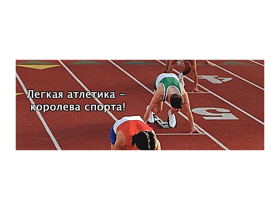 Легкая атлетика - королева спорта - объединяет более 40 соревновательных упра...