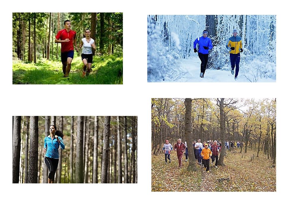 Разнообразие легкоатлетических упражнений помогает укрепить здоровье, развить...