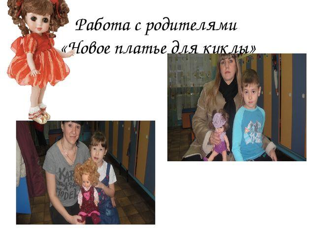 Работа с родителями «Новое платье для куклы»