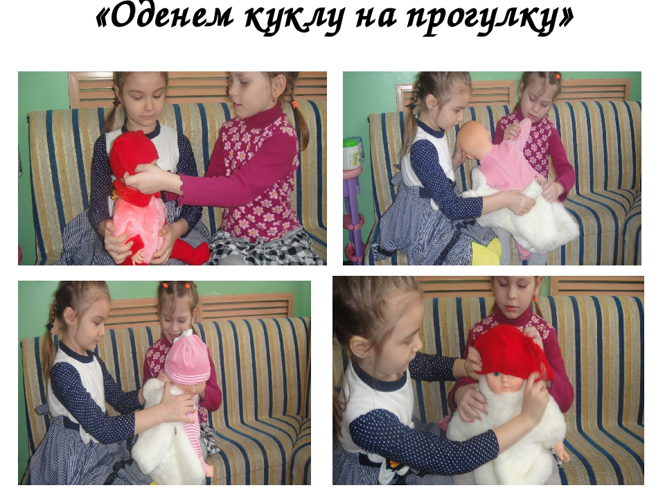 «Оденем куклу на прогулку»