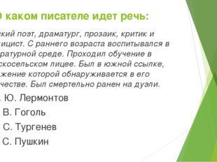 1. О каком писателе идет речь: Русский поэт, драматург, прозаик, критик и пуб