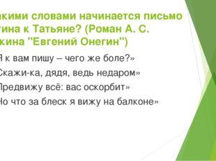 """8. Какими словами начинается письмо Онегина к Татьяне? (Роман А. С. Пушкина """""""