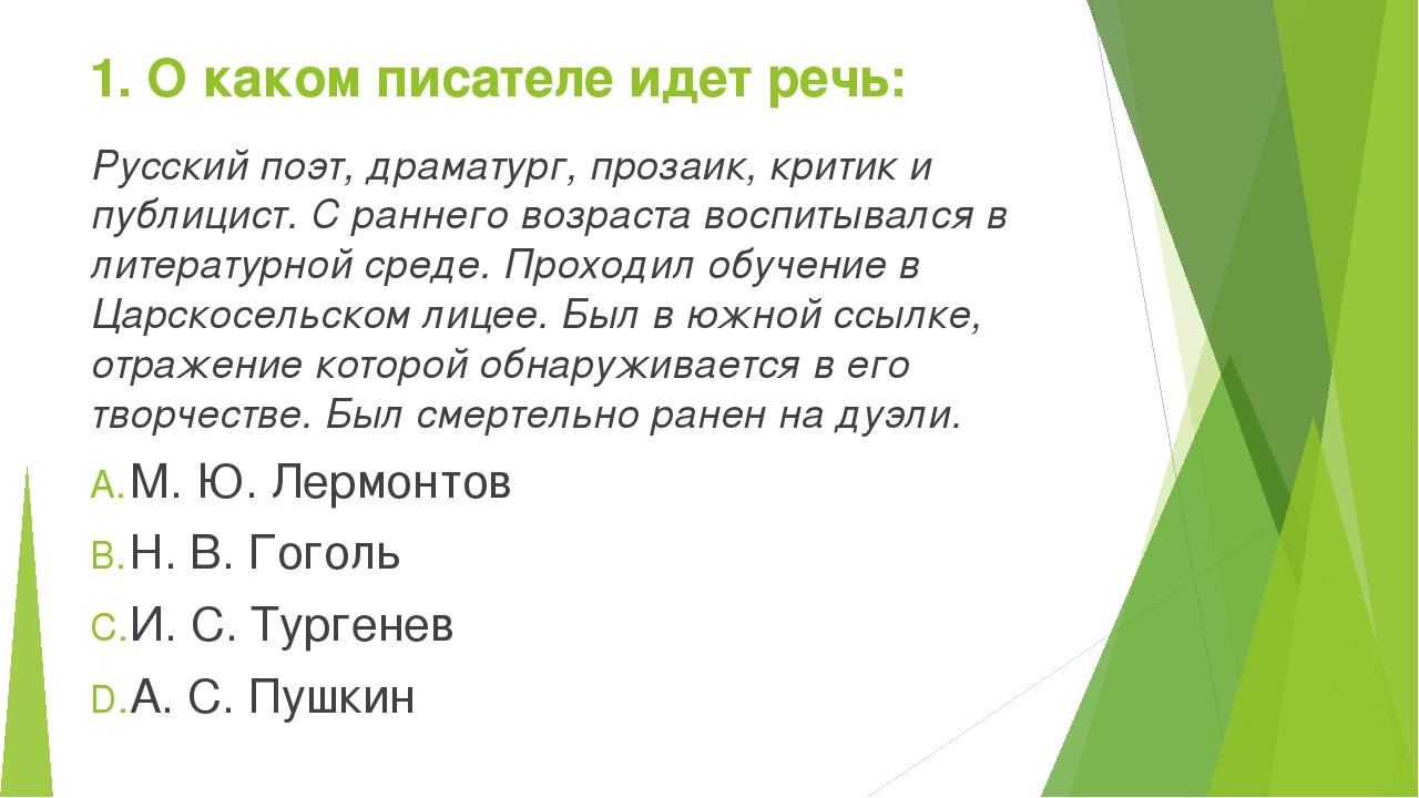 1. О каком писателе идет речь: Русский поэт, драматург, прозаик, критик и пуб...