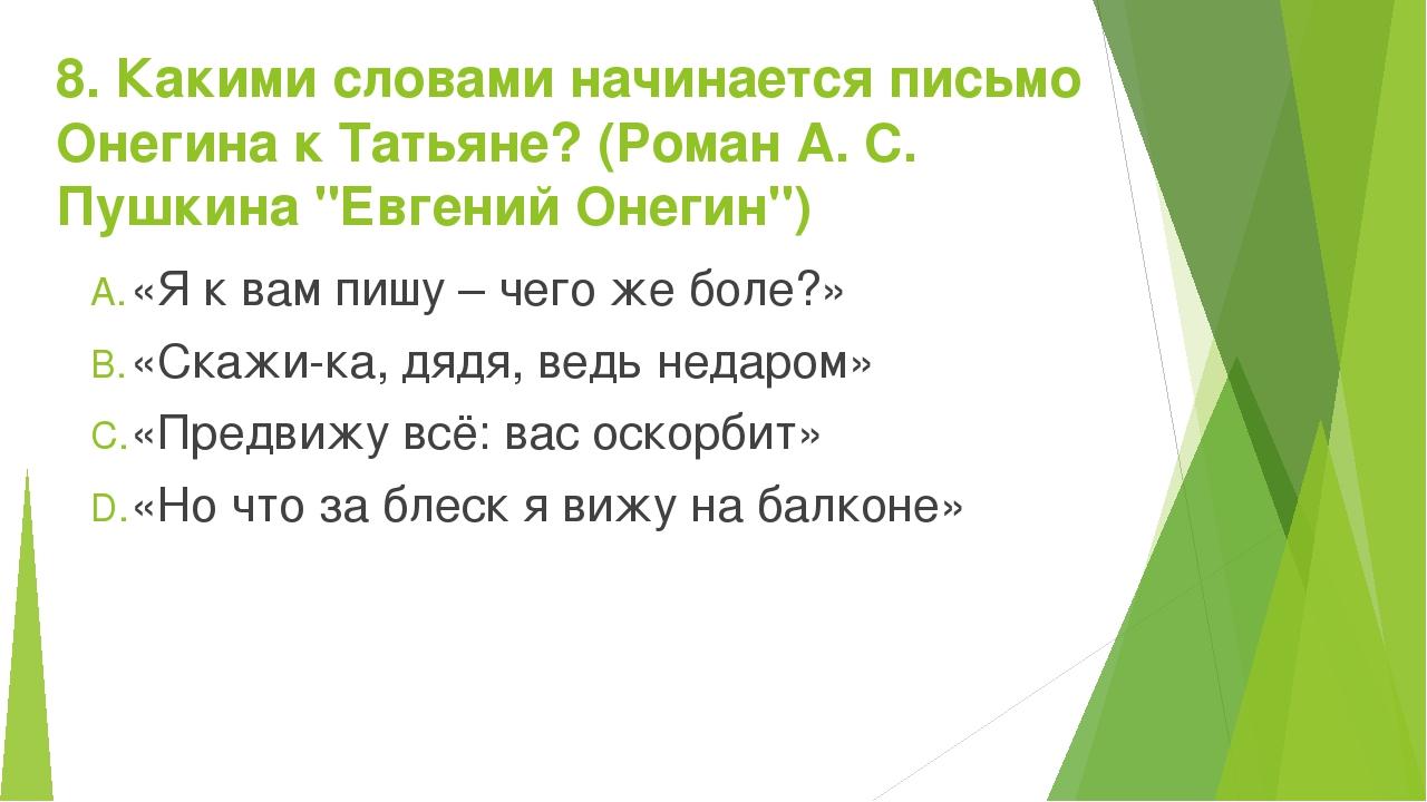 """8. Какими словами начинается письмо Онегина к Татьяне? (Роман А. С. Пушкина """"..."""