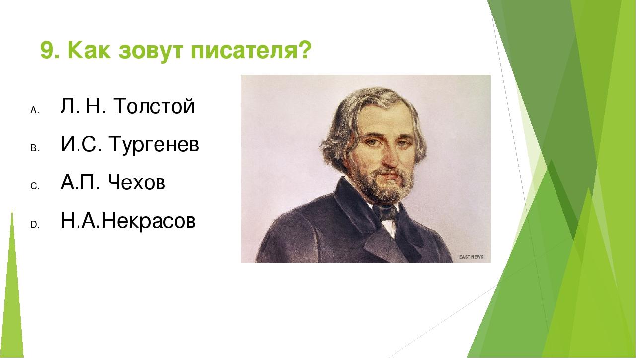 9. Как зовут писателя? Л. Н. Толстой И.С. Тургенев А.П. Чехов Н.А.Некрасов