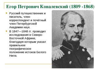 Егор Петрович Ковалевский (1809 -1868) Русский путешественник и писатель, чле