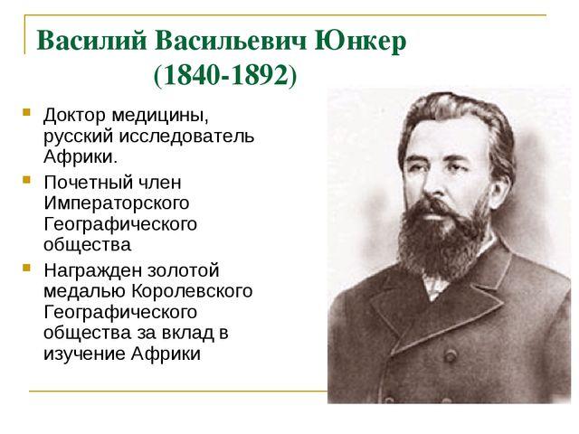 Василий Васильевич Юнкер (1840-1892) Доктор медицины, русский исследователь А...