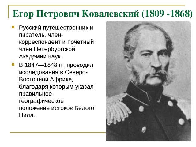Егор Петрович Ковалевский (1809 -1868) Русский путешественник и писатель, чле...
