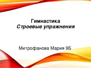 Гимнастика Строевые упражнения Митрофанова Мария 9Б