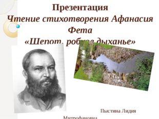 Презентация Чтение стихотворения Афанасия Фета «Шепот, робкое дыханье» Пыстин