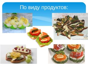 По виду продуктов: