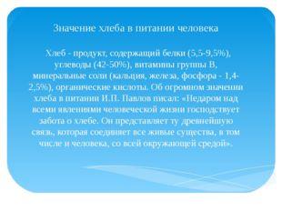 Значение хлеба в питании человека Хлеб - продукт, содержащий белки (5,5-9,5%)