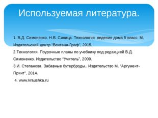 Используемая литература. 1. В.Д. Симоненко, Н.В. Синица. Технология ведения д