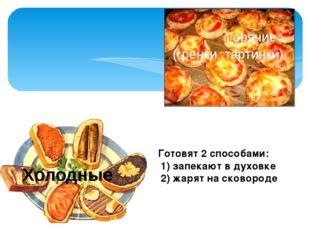 Готовят 2 способами: 1) запекают в духовке 2) жарят на сковороде Горячие (гре