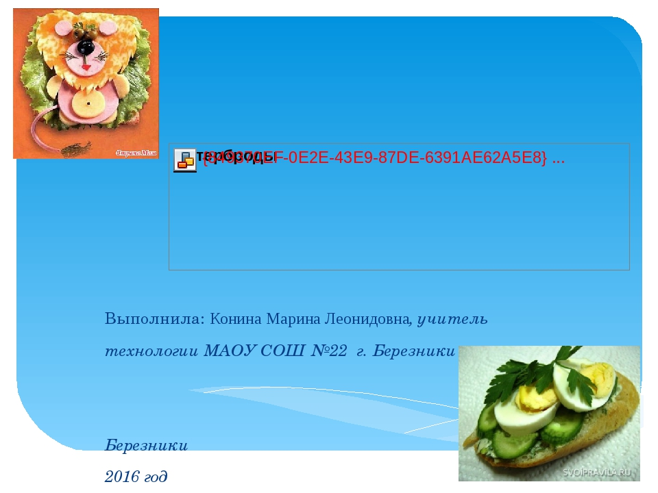 Выполнила: Конина Марина Леонидовна, учитель технологии МАОУ СОШ №22 г. Берез...