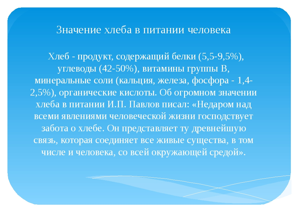 Значение хлеба в питании человека Хлеб - продукт, содержащий белки (5,5-9,5%)...