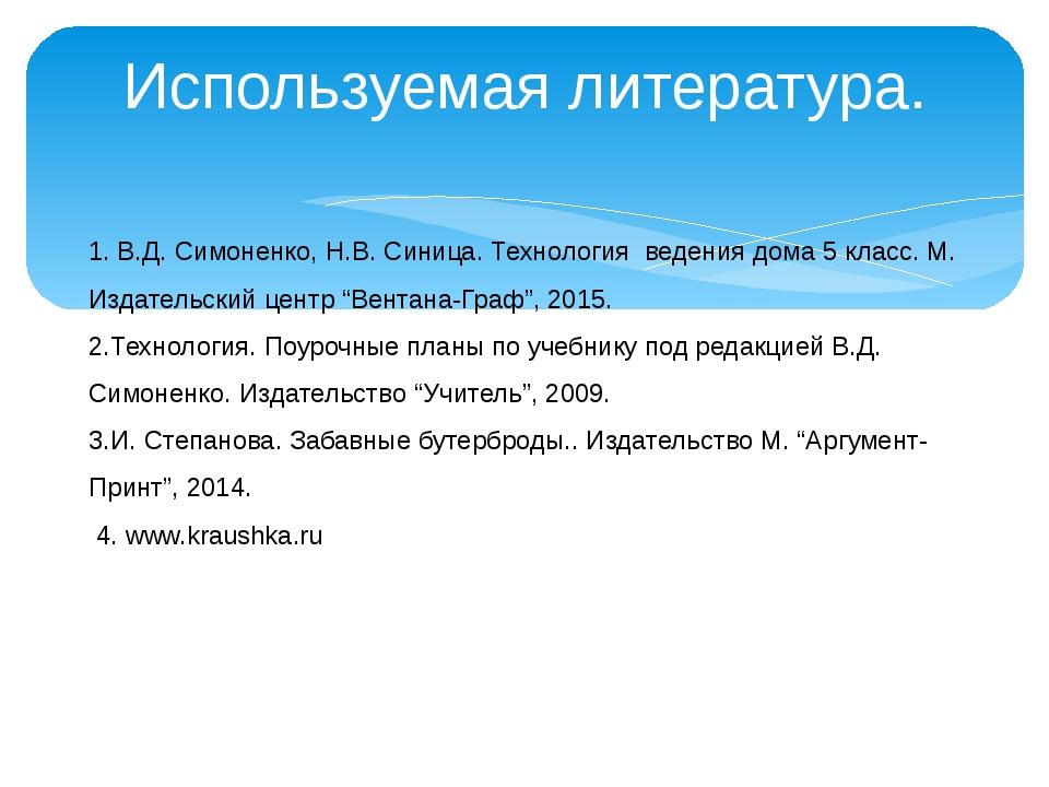 Используемая литература. 1. В.Д. Симоненко, Н.В. Синица. Технология ведения д...