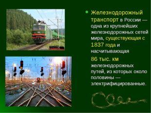 Железнодорожный транспорт в России — одна из крупнейших железнодорожных сетей