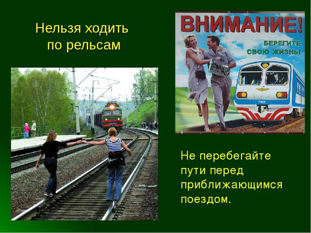Нельзя ходить по рельсам Не перебегайте пути перед приближающимся поездом.